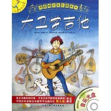 大卫学吉他(附光盘儿童音乐启蒙)/德国精选音乐图画书