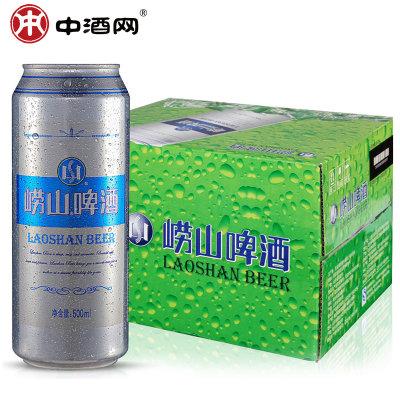 中酒网 崂山啤酒 罐啤 易拉罐500ml*12 整箱装 青岛啤酒