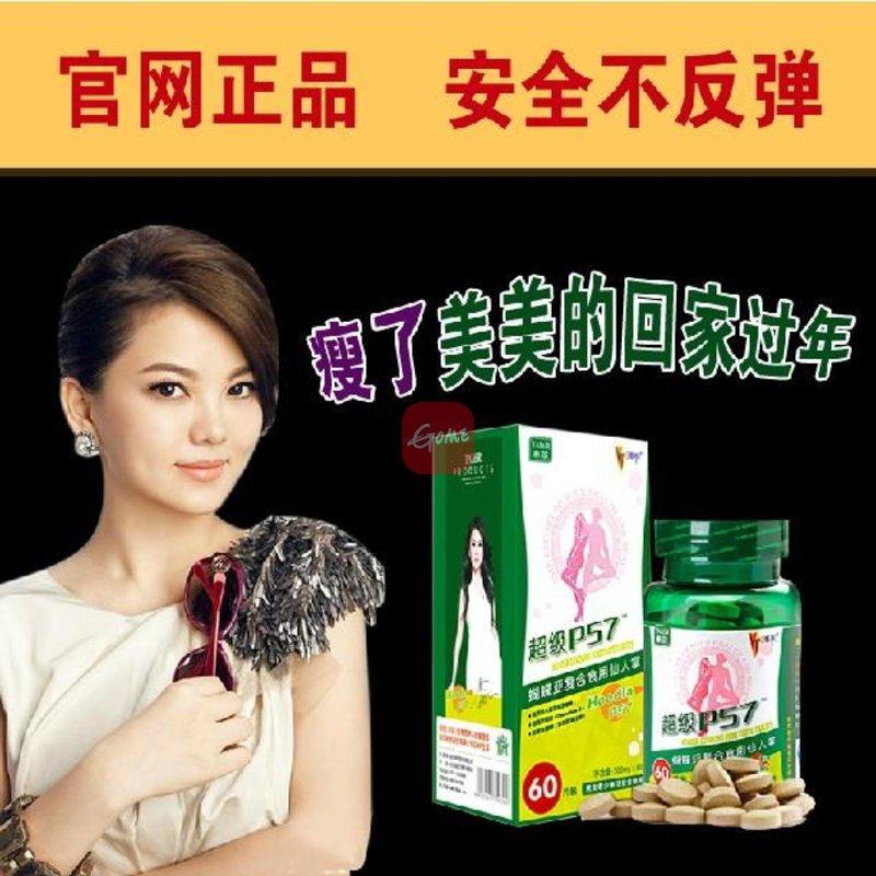 李湘p57多少钱_李湘推荐超级p57正品最有效的减肥药强效瘦身男女皆可用无副作用