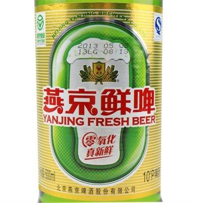 中酒网 燕京啤酒 燕京鲜啤10度 500ml 黄啤