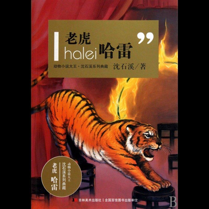 老虎哈雷/动物小说大王沈石溪系列典藏