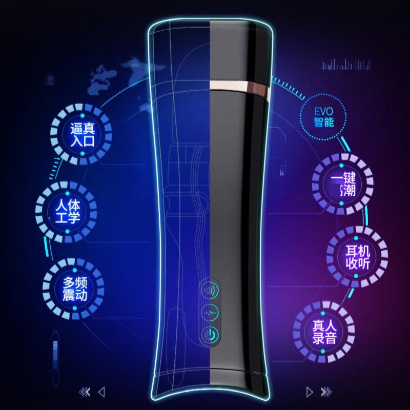 谜姬魔音智全自动震动发音对话高中杯男生飞机新概念背图片