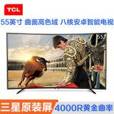 TCL L55H8800A-CF 55英寸 曲面高色域 海量正版视频资源 八核安卓智能LED液晶电视 (黑色)