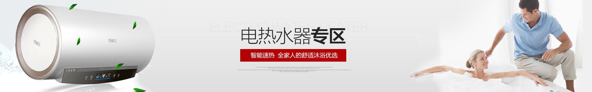 电热水器专区banner.jpg