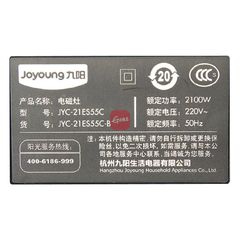 九阳jyc21es55c电路图