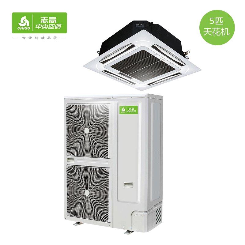 志高5匹冷暖中央空调 商用电辅380v四面出风天花机 kfr120qw-dsy3