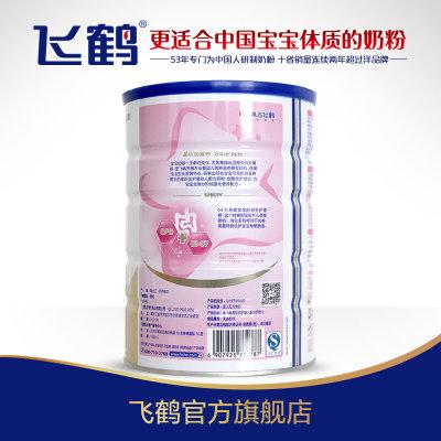 飞鹤星飞帆星阶优护1段婴儿配方奶粉 900g听装【图片