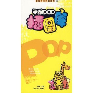 手绘pop 插图库 2