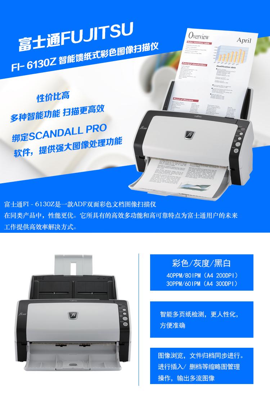 富士通Fi-6130Z 扫描仪A4高速双面自动进纸 快递单 发票 扫描仪 高速文档扫描仪