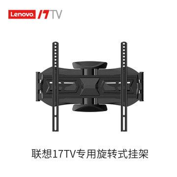 联想17tv 智能平板电视 专用旋转挂架 lx862m