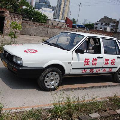 重庆佳信驾校 c1 驾照考试 驾驶培训报名定金(普桑 贵宾班)