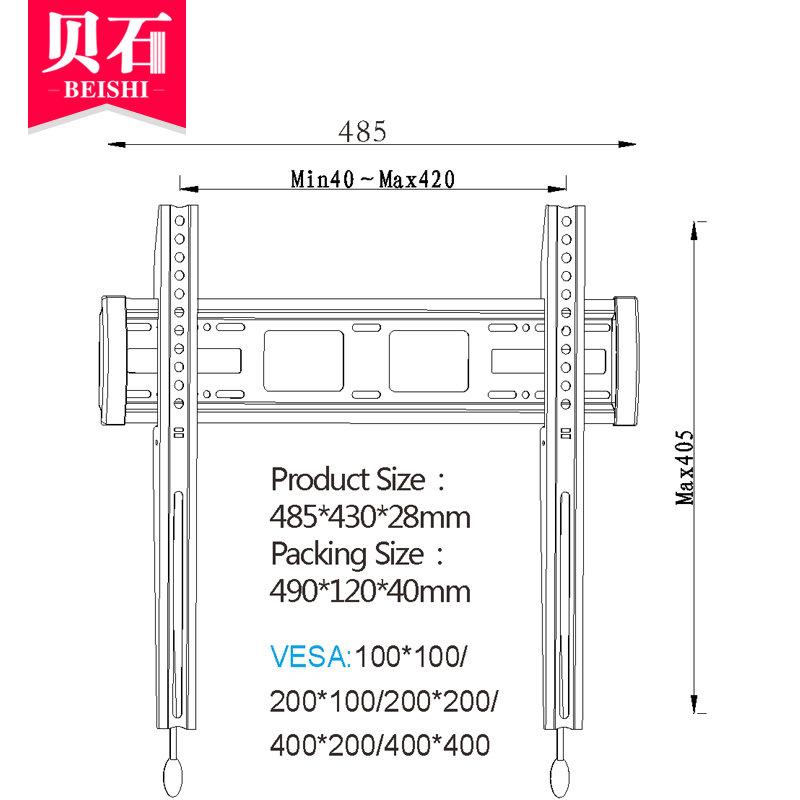 贝石26-55寸海信创维液晶电视挂架通用电视机支架壁挂架超薄离墙
