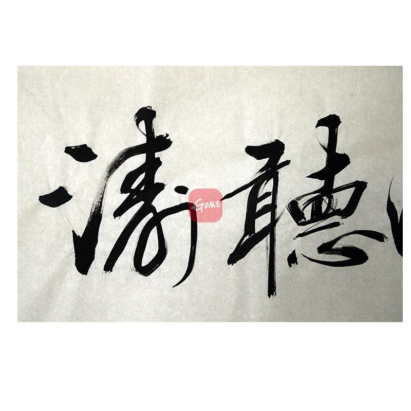 中国书法家协会会员 文永安 书法作品(观海听涛)