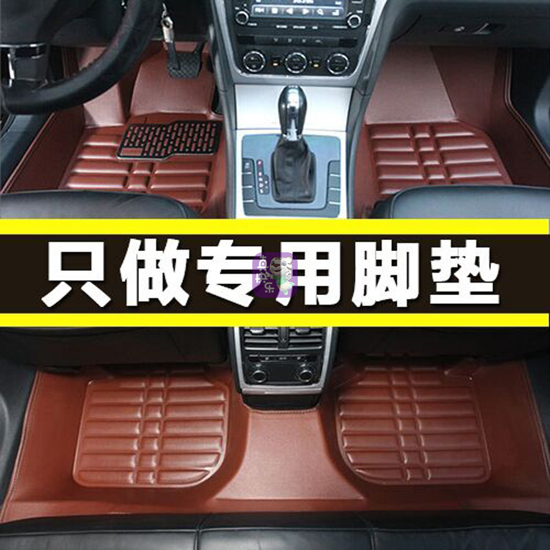 捷顺行 宝骏 现代 比亚迪 哈弗汽车系列脚垫 立体加厚