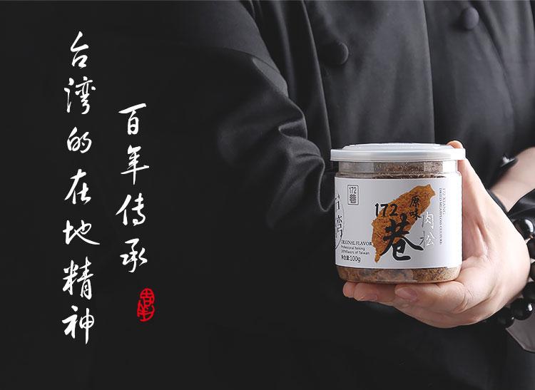 172巷台湾真挂面中江肉松v挂面图片