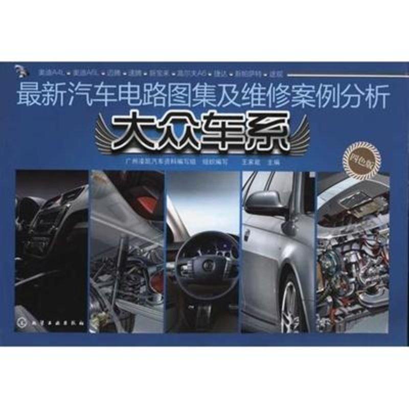 提心愿              商品名称:最新汽车电路图集及维修案例分析 店