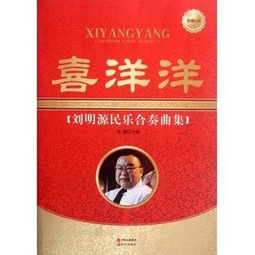 喜洋洋刘明源民乐合奏曲集(附光盘)