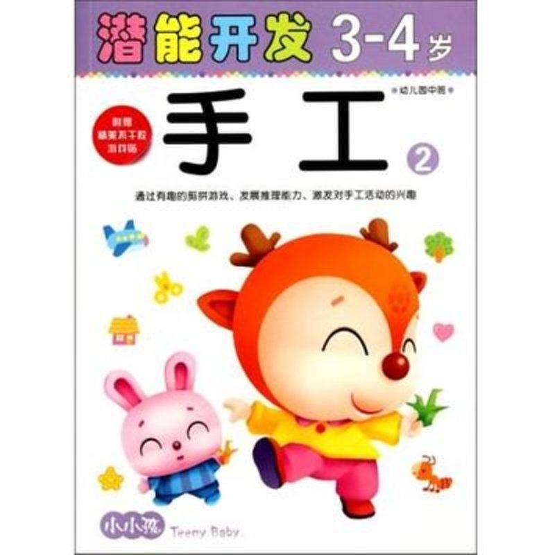 手工(3-4岁幼儿园中班2)/小小孩潜能开发丛书