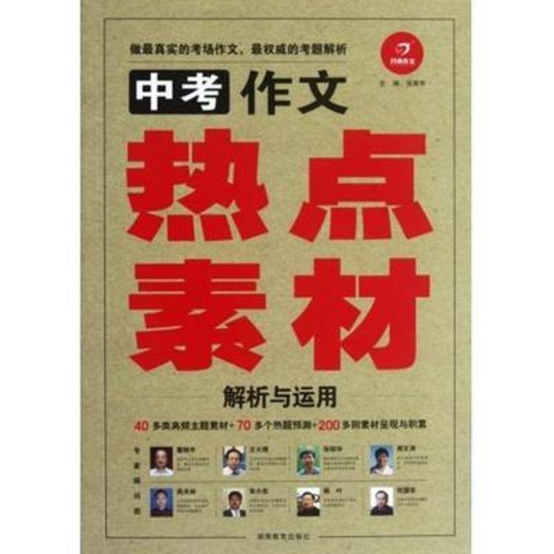 《中考作文热点素材解析与运用/开心作文》大图()