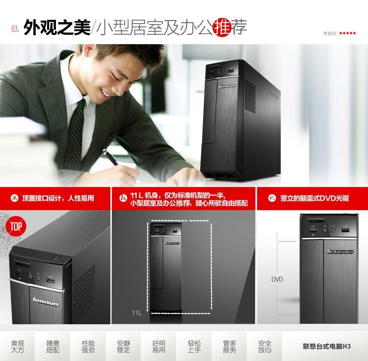 台式电脑cpu主频_联想(Lenovo)H3050 小机箱 商务办公 家用 台式机电脑 G1820 4G 500G ...